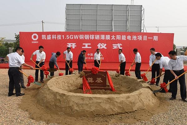 PV à couches minces CIGS: Avancis concrétise sa méga-usine chinoise